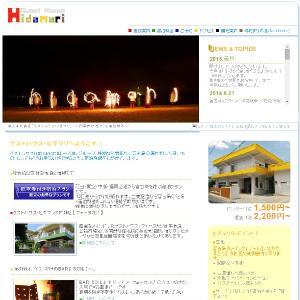 ゲストハウス ヒダマリ